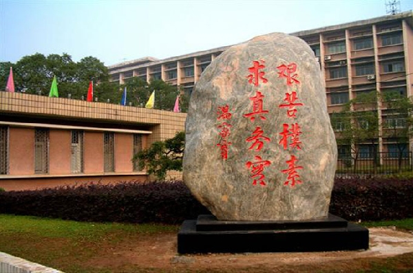 China: Becas para Pregrado en Varios Temas University of Geosciences
